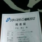 福岡シティマラソン2012