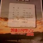 筑後川2013 ハーフマラソン参加