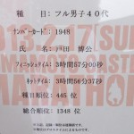 熊本城マラソンでサブ4達成!