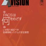 ITvision No.23に掲載されました