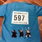阿蘇カルデラスーパーマラソン2015