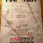 さが桜マラソン2015